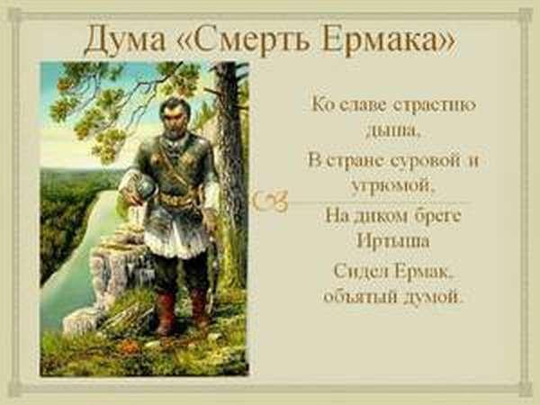 Содержание думы «Смерть Ермака» К. Ф. Рылеева