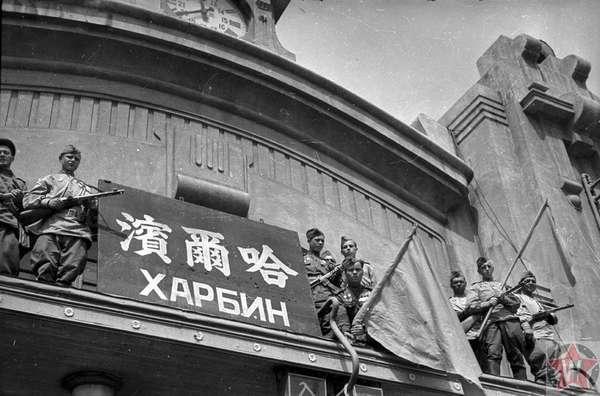 Советская армия заняла Харбин