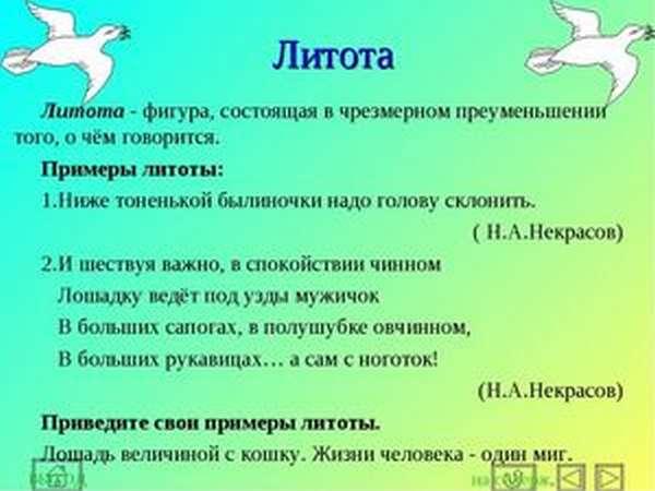 Что такое литота в русском языке