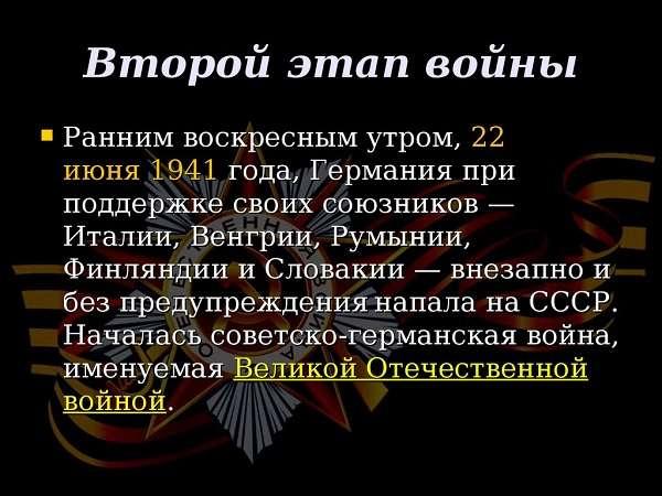 Когда началась вторая мировая война: дата начала самого кровопролитного этапа в истории