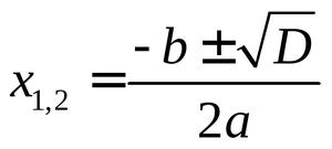 Одна из формул квадратных уравнений