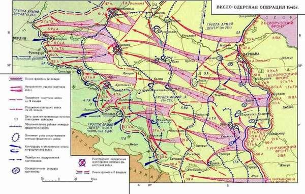Висло-Одерская наступательная операция 1945 года