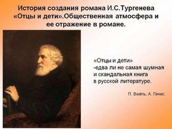 История создания романа Ивана Сергеевича Тургенева