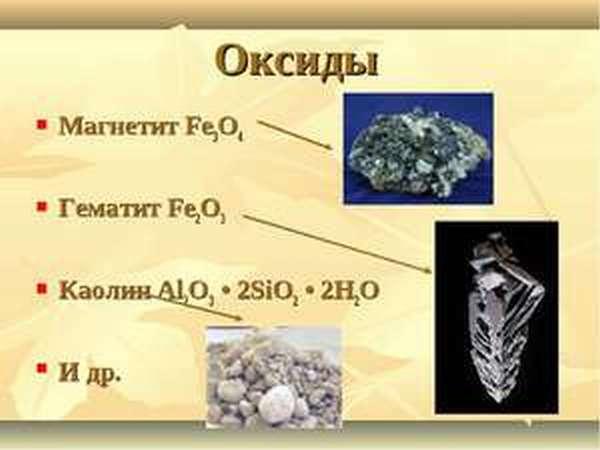 Металлы в природе. Общие характеристики