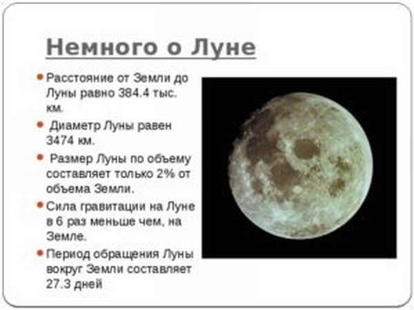 какое расстояние между землей и луной