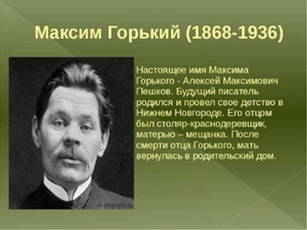 Факты из биографии