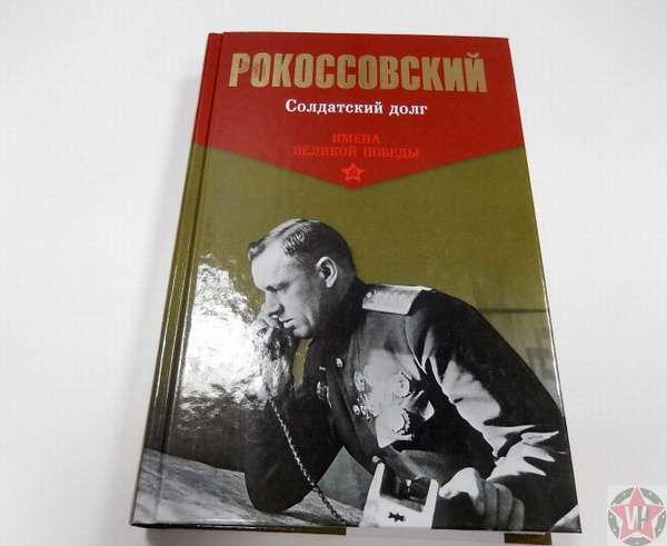 Константин Рокоссовский Солдатский долг
