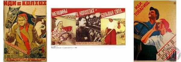 Коллективизация СССР