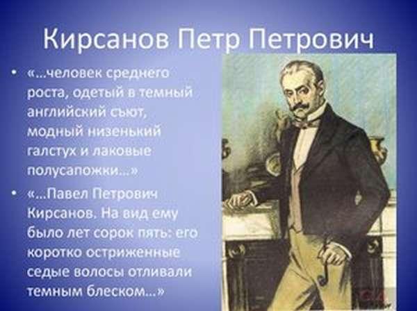 Павел Кирсанов аристократ