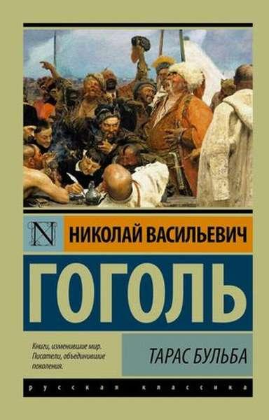 Когда и кем был написана повесть Тарас Бульба