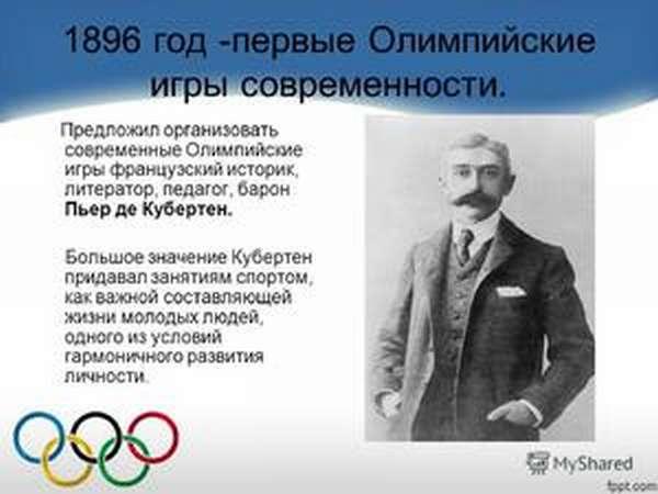 Где прошли первые олимпийские игры