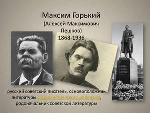Произведения Горького
