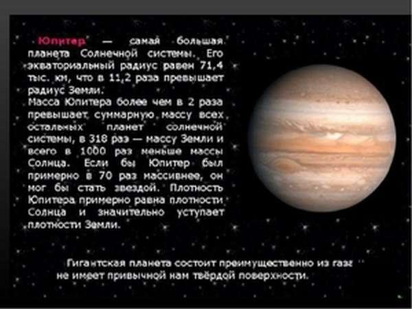 Самая большая планета