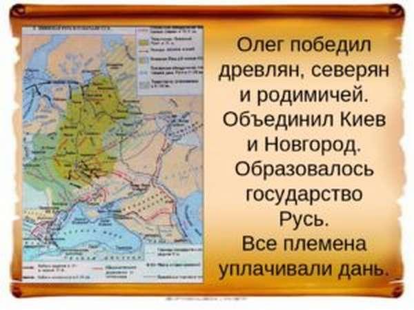 объединение киева и новгорода дата