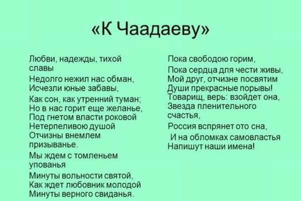 К Чаадаеву