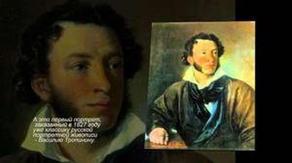 Первый портрет Пушкина
