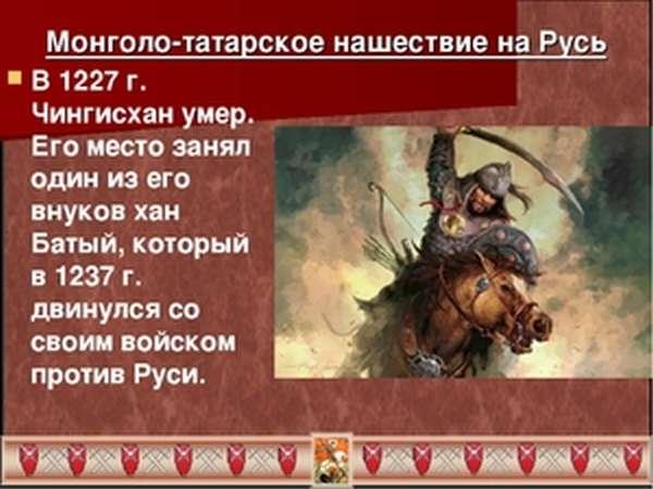 Нашествие монголо-татарских захватчиков