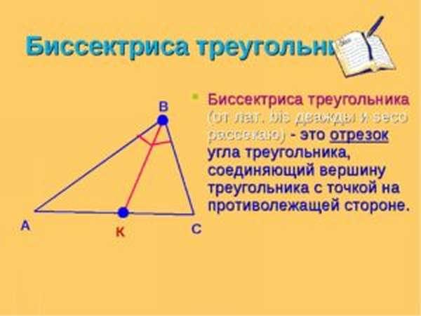 биссектриса треугольника формула