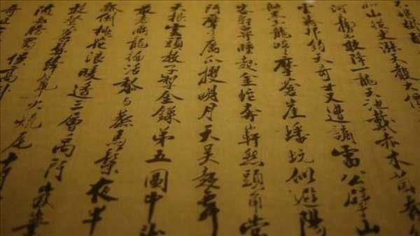 Страница из буддийского писания