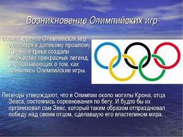 Традиции олимпийских игр