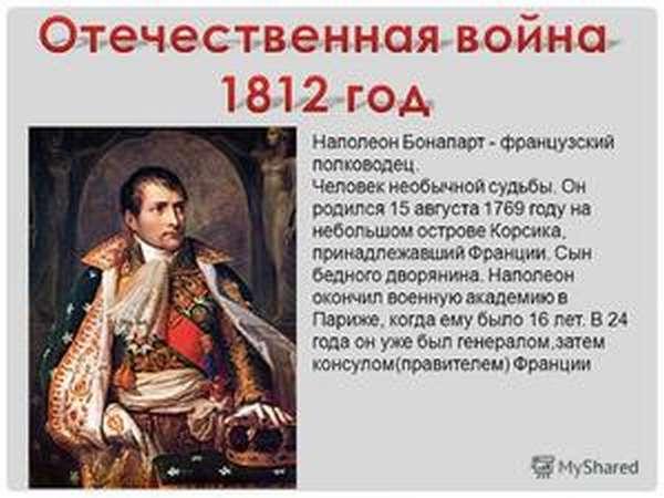 Военная академия в жизни Наполеона