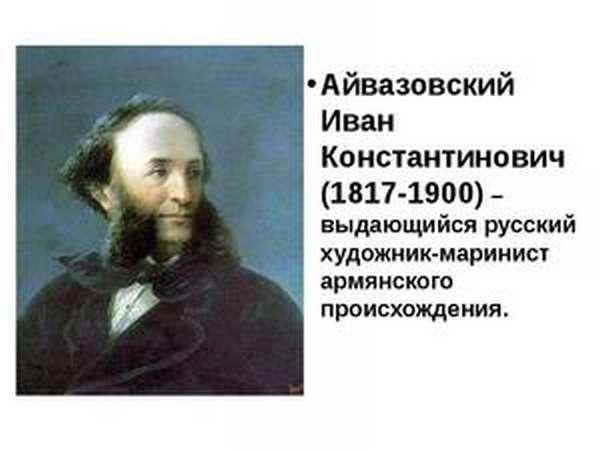 Деятельность Айвазовского