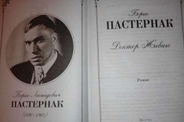 Борис Пастернак биография