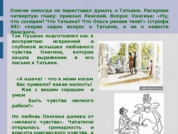 Главы Евгений Онегина