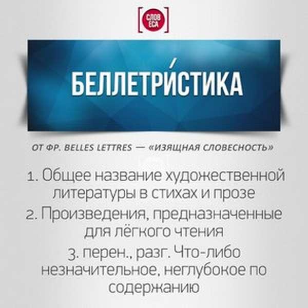 Что такое бееллетристика
