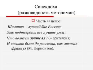 У метонимии есть разновидности, например, синекдоха